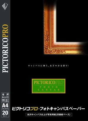 (ピクトリコ) PICTORICO PPV200-A4/20 A4サイズ フォトキャンパスペーパー 光沢キャンパス