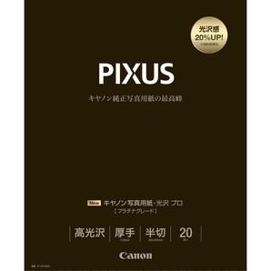(キヤノン) Canon PT-201HG20 写真用紙・光沢プロ 半切 20枚